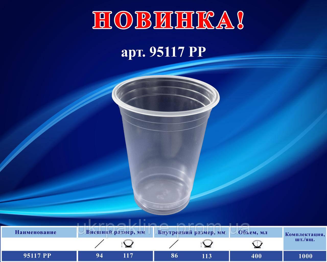 Стакан 95117 РР