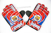 Перчатки Вратарские Детские Клубные с защитой пальцев Барселона
