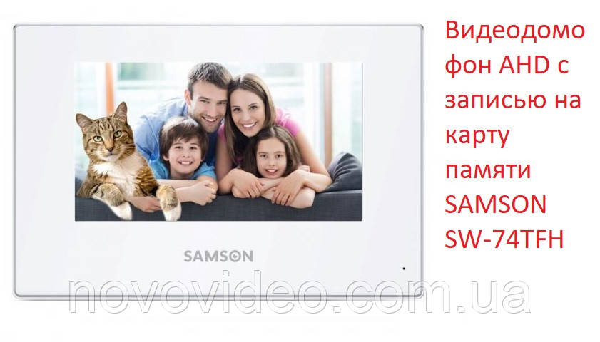 Видеодомофон AHD с записью на карту памяти SAMSON SW-74TFH
