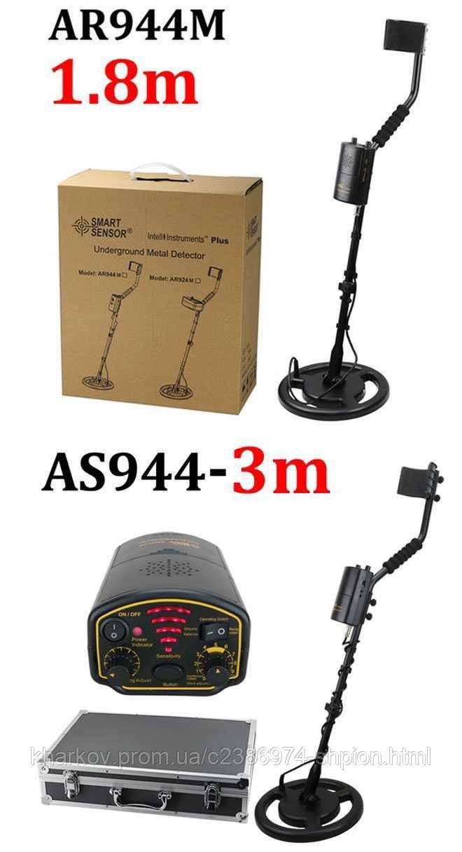 ЛУЧШИЙ SMART SENSOR Металлоискатель AR944M металошукач AR944