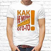 Чоловічі футболки з приколами