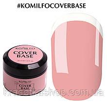 Komilfo Cover Base, 15мл - Камуфлирующая база-корректор для гель-лака, без кисточки