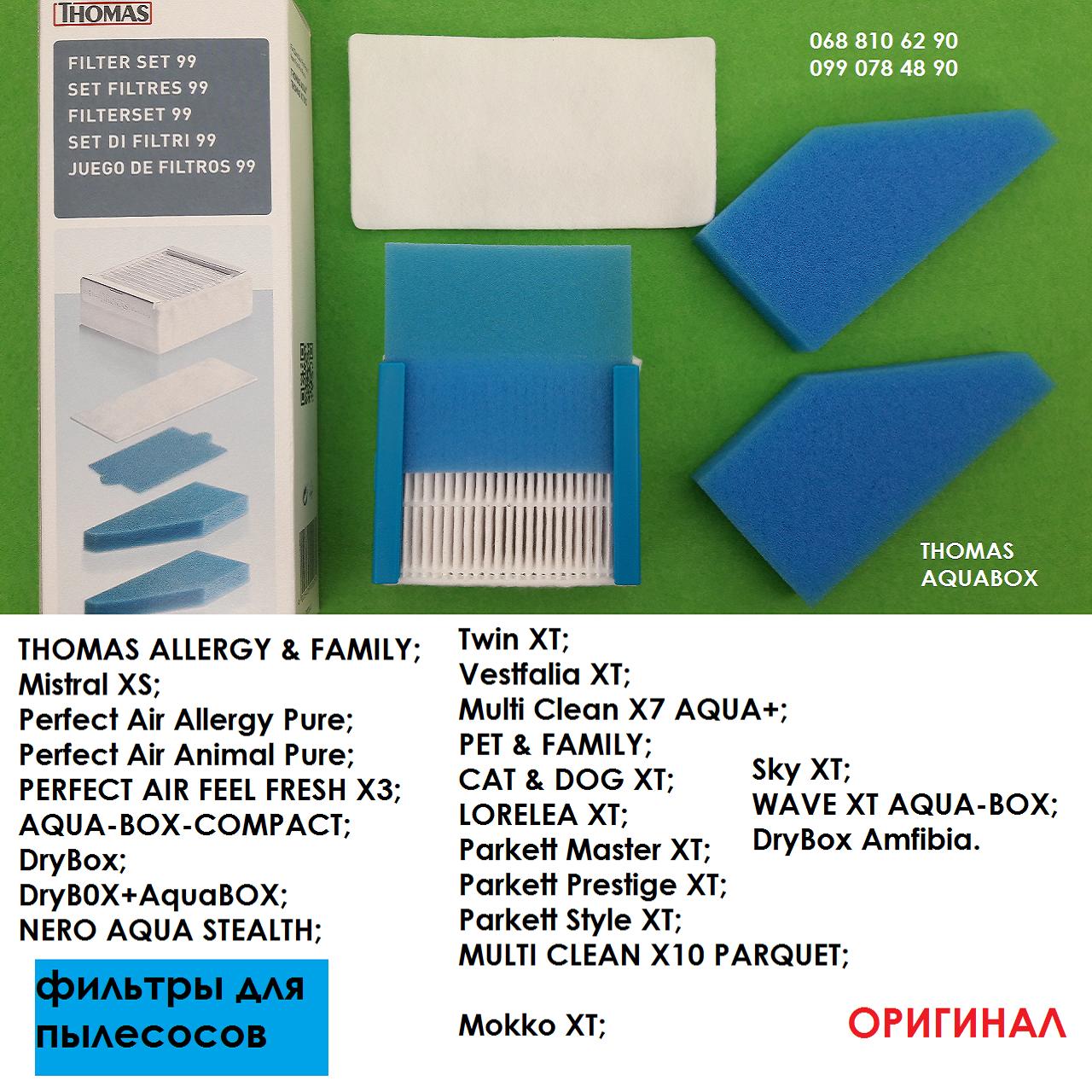 Оригинал Thomas Aquabox Twin XT, Vestfalia XT, Mistral XS, Parkett Master XT фильтры 787241 на моющие пылесосы