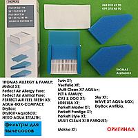 Оригинал Thomas Aquabox Twin XT, Vestfalia XT, Mistral XS, Parkett Master XT фильтры 787241 на моющие пылесосы, фото 1
