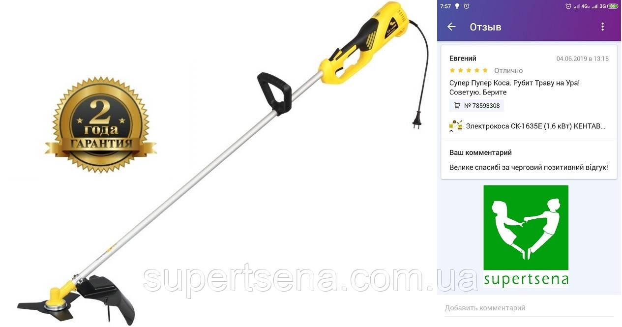 Электрокоса СК-1635Е (1,6 кВт) КЕНТАВР +БЕЗКОШТОВНА ДОСТАВКА! з ножем 3-х зуб., арт. 57693