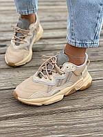 Бежевые кожаные кроссовки Adidas Ozweego Beige (Адидас Озвиго 36-45)