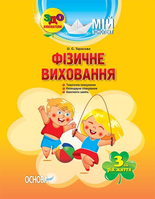 Фізичне виховання. 3-й рік життя. ЗДО. О.С. Тарасова.