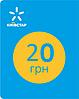 Пополнение счета 20 грн