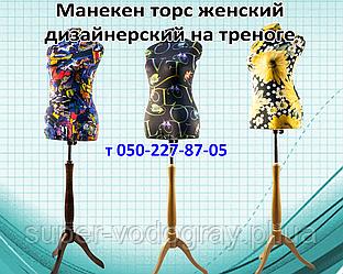 Манекен женскийдизайнерский на деревянной треноге (размер 46)