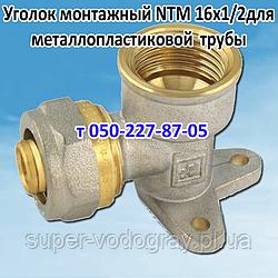 """Уголок монтажный NTM 16х1/2"""""""