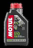 Моторное масло MOTUL 510 2T (1л) для двухтактных мотоциклов. API ТС, JASO FD, фото 1