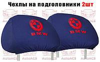 Универсальные Чехлы майки на подголовники BMW цвет темно синий