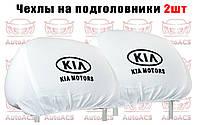 Универсальные Чехлы майки на подголовники KIA MOTORS цвет белый