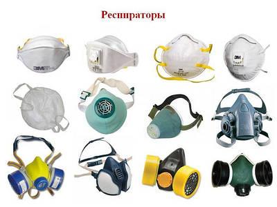 Защитные респираторы