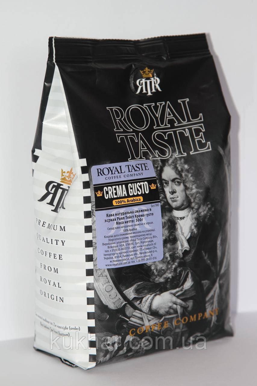 """Royal Taste """"Gusto"""" (100% арабіка) 500г"""