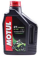 Моторне масло MOTUL 510 2T (2л)