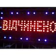 Светодиодная вывеска Відчинено 480 X 250 панель 480x250 Вiдчинено, фото 2