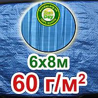 Тент 6х8 из тарпаулина с люверсами 60г/1м² ЦВЕТ:Синий (для любых целей)