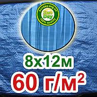 Тент 8х12 из тарпаулина с люверсами 60г/1м² ЦВЕТ:Синий (для любых целей)