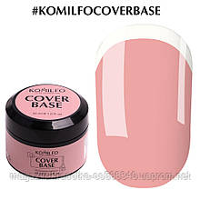 Komilfo Cover Base, 30мл - Камуфлирующая база-корректор для гель-лака, без кисточки
