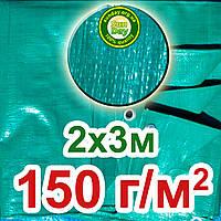 Тент 2х3 из тарпаулина с люверсами 150г/1м² ЦВЕТ:Зеленый(для любых целей)