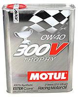 Моторное масло MOTUL 300V TROPHY 0W40 (2л) для спортивных автомобилей