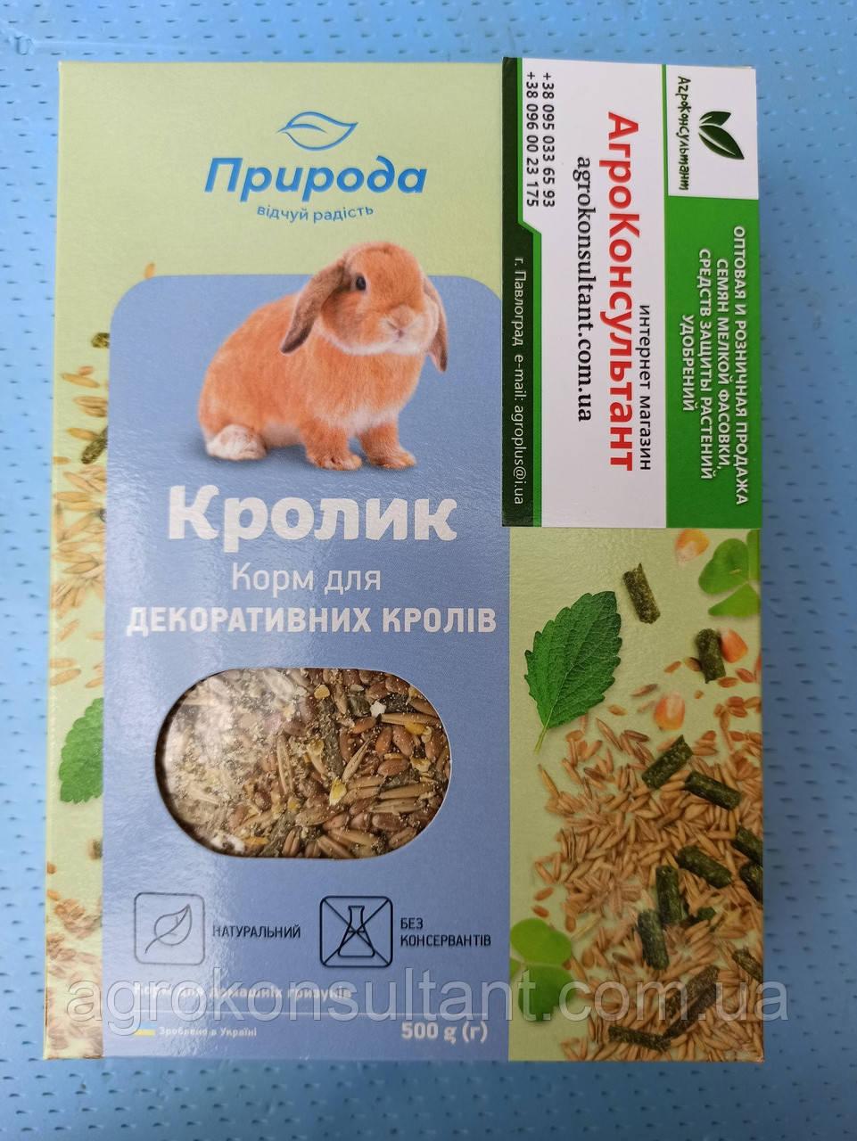 "Корм для декоративных кроликов ""Природа"", 500 гр"
