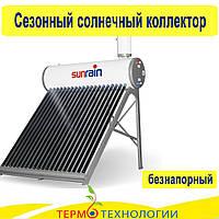 Сезонный солнечный коллектор Sunrain безнапорный