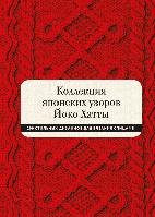 Книга Коллекция японских узоров Йоко Хатты. 200 стильных дизайнов для вязания спицами. Автор - Йоко Хатта