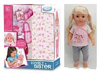 Пупс функциональный Любимая сестричка WZJ 016-447 7 функций, с аксессуарами, бутылочка на батарейках