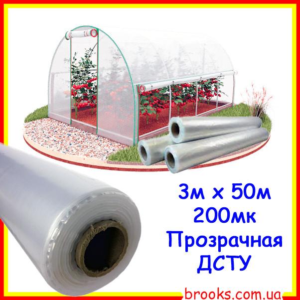 пленка для теплицы купить луганск цена