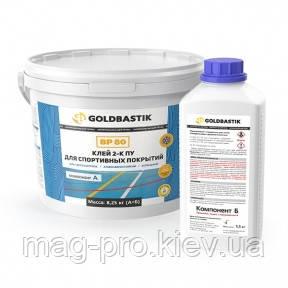 Полиуретановый клей  для спортивных покрытий GOLDBASTIK BP 80 8,25 кг, фото 2