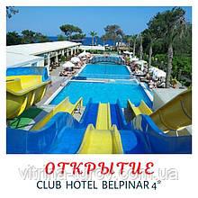 ОТКРЫТИЕ -CLUB HOTEL BELPINAR 4* с вылетом из Днепра!