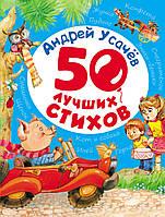 """Андрей Усачев """"50 лучших стихов"""" (сборник)"""