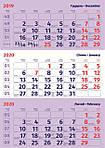 """Квартальная календарная сетка """"СТАНДАРТ"""" Синяя, Черная, фото 2"""