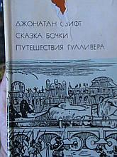 Свіфт Джонатан. Казка бочки. Подорожі Гуллівера. Серія : Бібліотека світової літератури (БВЛ). 1976.