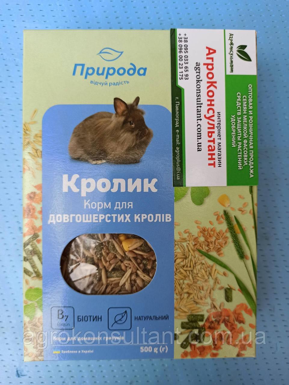 """Корм """"Кролик.Биотин"""", 500 гр - витаминизированный корм для длинношерстных кроликов"""