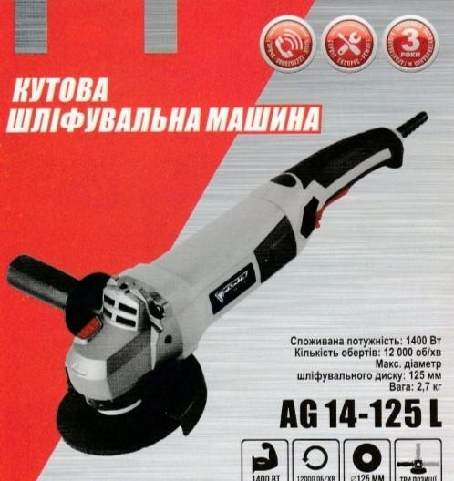 Угловая Шлифовальные Машина Forte AG 14-125 L