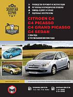 Книга Citroen C4, C4 Sedan, C4 Picasso, C4 Grand Picasso з 2004 бензин, дизель Ремонт, експлуатація