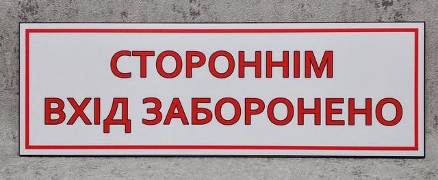Посторонним вход запрещён Табличка