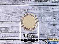 Круглое деревянное донышко-заготовка для вязаных корзин, сумок, рюкзаков, диаметр 10 см (ДДКР-10)