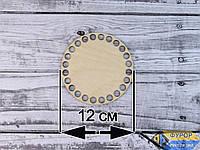 Круглое деревянное донышко-заготовка для вязаных корзин, сумок, рюкзаков, диаметр 12 см (ДДКР-12)