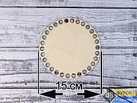 Круглое деревянное донышко-заготовка для вязаных корзин, сумок, рюкзаков, диаметр 15 см (ДДКР-15)