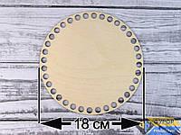 Круглое деревянное донышко-заготовка для вязаных корзин, сумок, рюкзаков, диаметр 18 см (ДДКР-18)