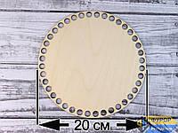 Круглое деревянное донышко-заготовка для вязаных корзин, сумок, рюкзаков, диаметр 20 см (ДДКР-20)