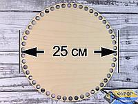 Круглое деревянное донышко-заготовка для вязаных корзин, сумок, рюкзаков, диаметр 25 см (ДДКР-25)