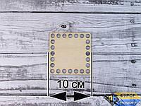 Квадратное деревянное донышко-заготовка для вязаных корзин, сумок, рюкзаков, размер 10 х 10 см (ДДКВ-10-10)
