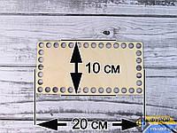 Прямоугольное деревянное донышко-заготовка для вязаных корзин, сумок, рюкзаков, размер 10 х 20 см (ДДПР-10-20)