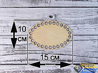Овальное деревянное донышко-заготовка для вязаных корзин, сумок, рюкзаков, размер 10 х 15 см (ДДЭЛ-10-15)