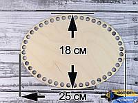 Овальное деревянное донышко-заготовка для вязаных корзин, сумок, рюкзаков, размер 18 х 25 см (ДДЭЛ-18-25)